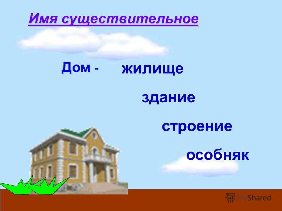 жилище здание Имя существительное строение особняк Дом -