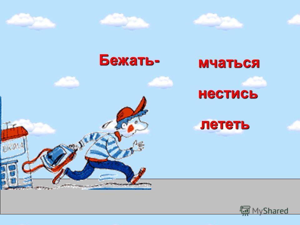 Бежать- мчаться лететь нестись
