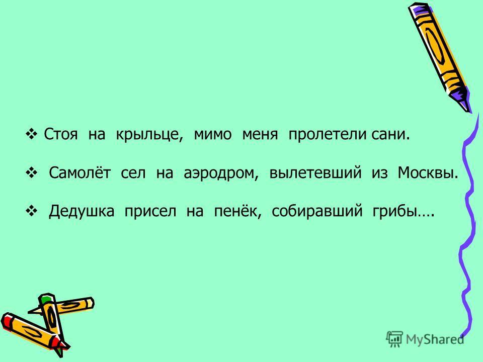 Стоя на крыльце, мимо меня пролетели сани. Самолёт сел на аэродром, вылетевший из Москвы. Дедушка присел на пенёк, собиравший грибы….
