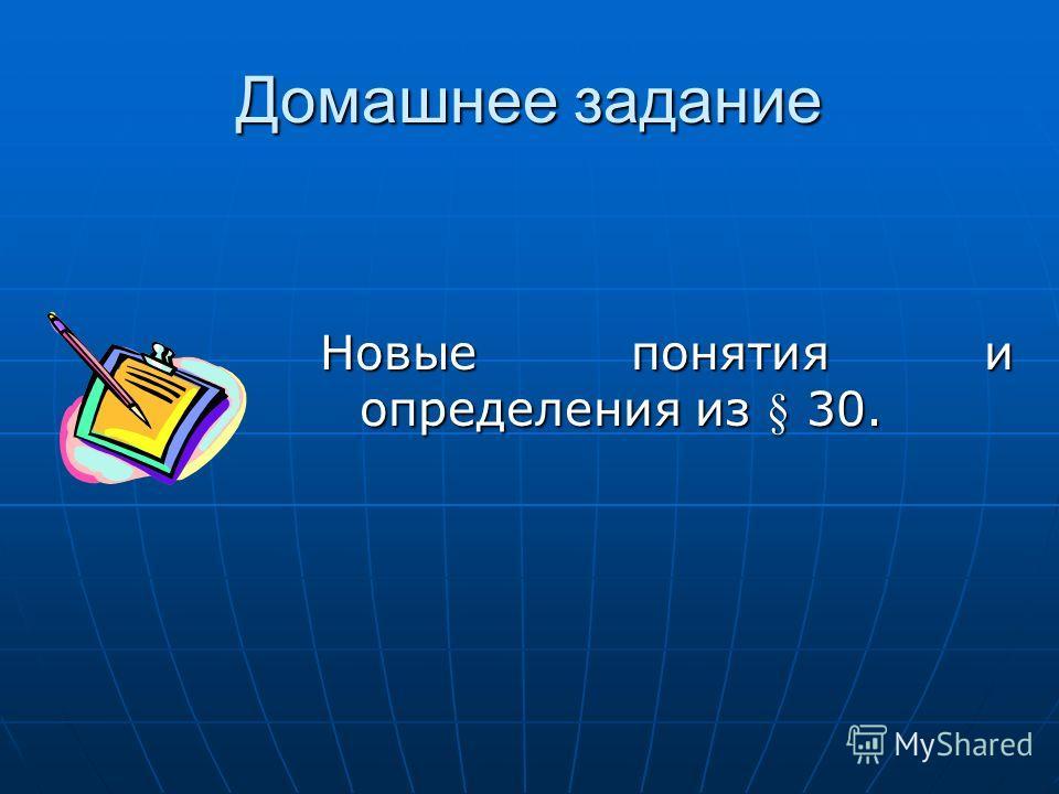 Домашнее задание Новые понятия и определения из § 30. Новые понятия и определения из § 30.
