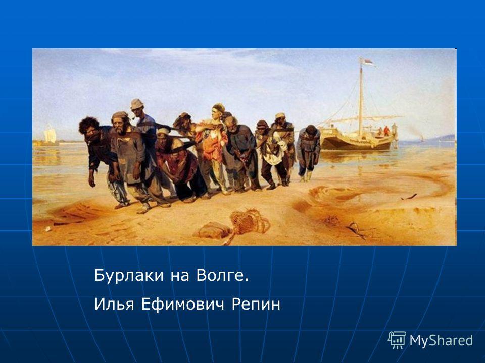 Бурлаки на Волге. Илья Ефимович Репин