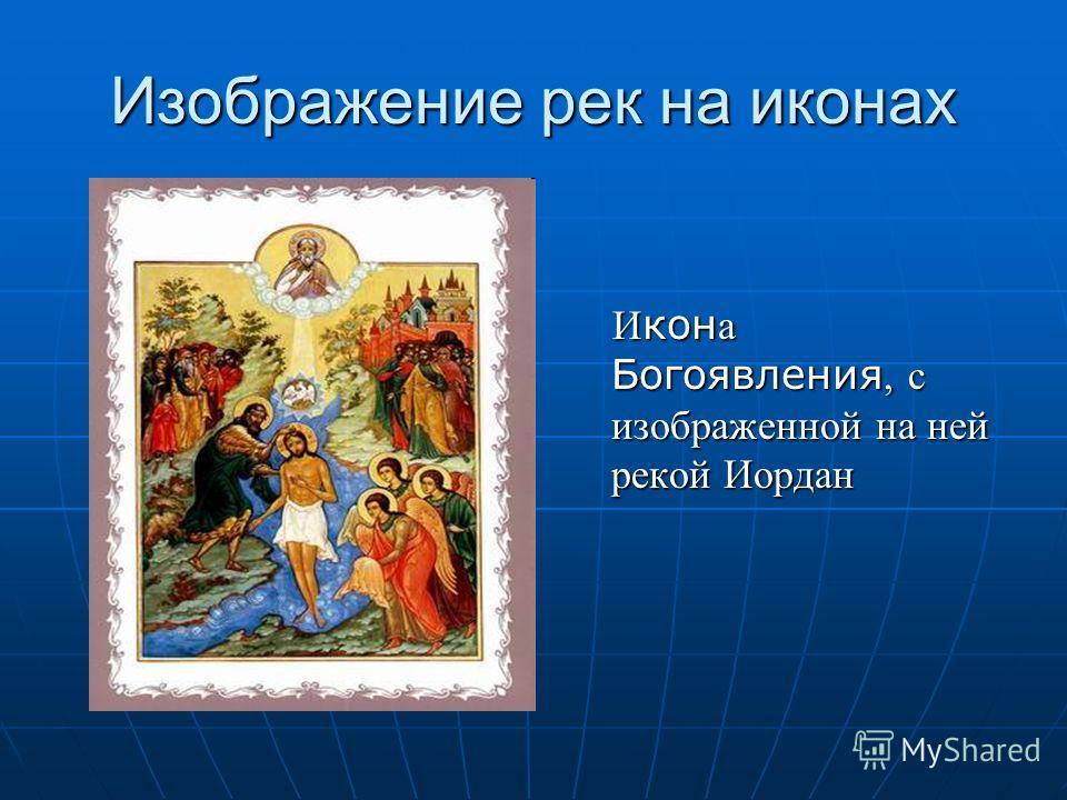 Изображение рек на иконах И кон а Богоявления, с изображенной на ней рекой Иордан И кон а Богоявления, с изображенной на ней рекой Иордан