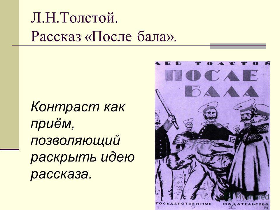 Л.Н.Толстой. Рассказ «После бала». Контраст как приём, позволяющий раскрыть идею рассказа.