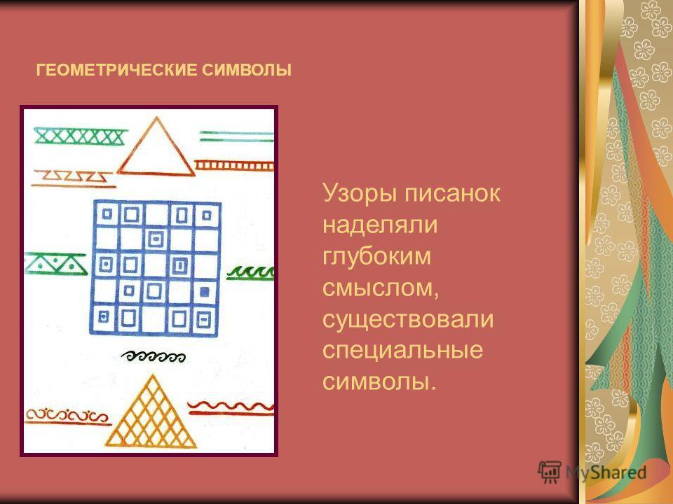 Узоры писанок наделяли глубоким смыслом, существовали специальные символы. ГЕОМЕТРИЧЕСКИЕ СИМВОЛЫ