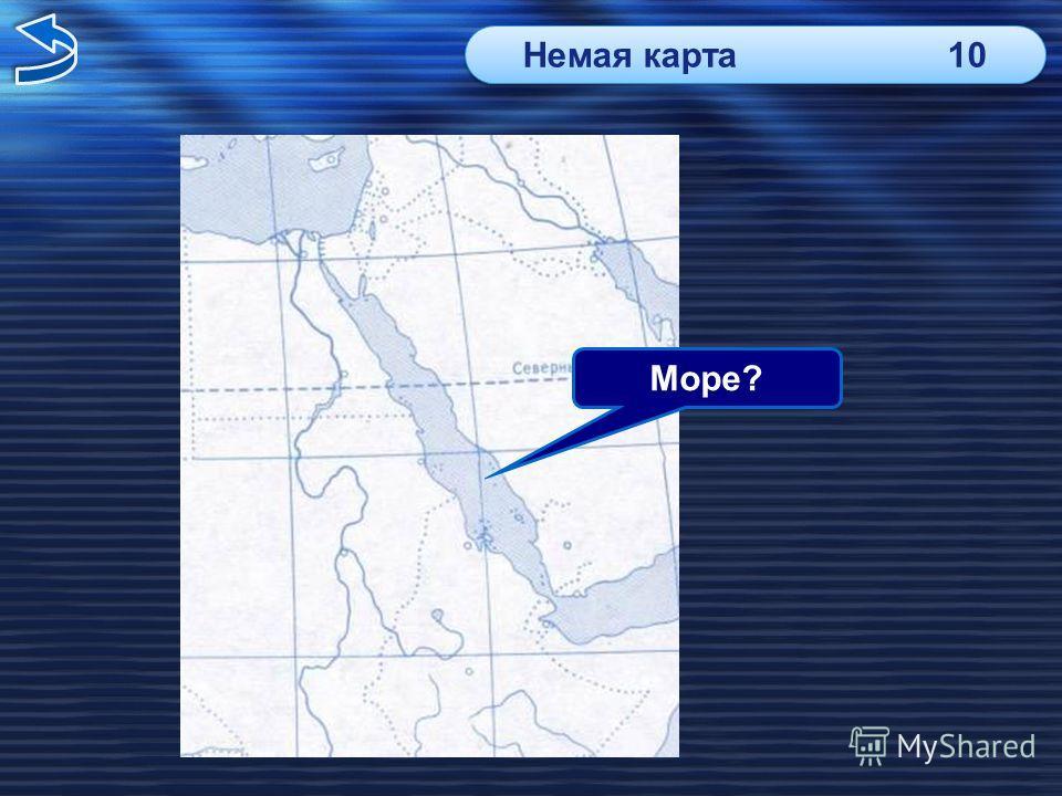 Море? Немая карта10