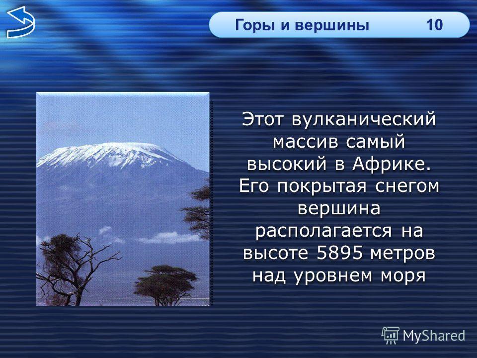 Этот вулканический массив самый высокий в Африке. Его покрытая снегом вершина располагается на высоте 5895 метров над уровнем моря Этот вулканический массив самый высокий в Африке. Его покрытая снегом вершина располагается на высоте 5895 метров над у