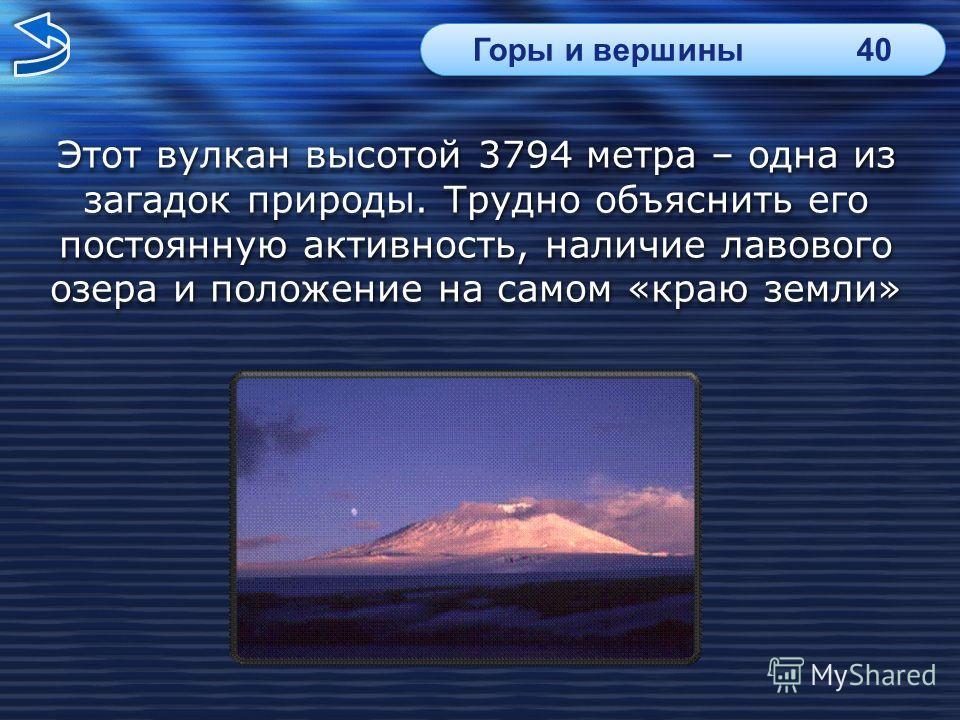 Этот вулкан высотой 3794 метра – одна из загадок природы. Трудно объяснить его постоянную активность, наличие лавового озера и положение на самом «краю земли» Горы и вершины40