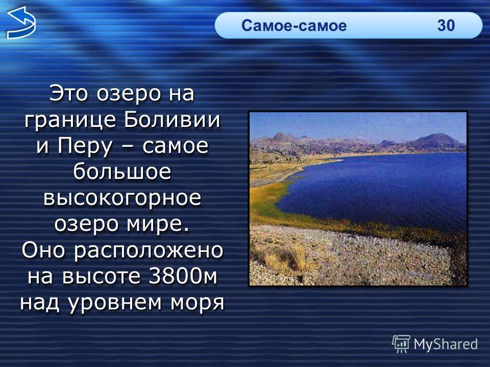 Это озеро на границе Боливии и Перу – самое большое высокогорное озеро мире. Оно расположено на высоте 3800м над уровнем моря Это озеро на границе Боливии и Перу – самое большое высокогорное озеро мире. Оно расположено на высоте 3800м над уровнем мор