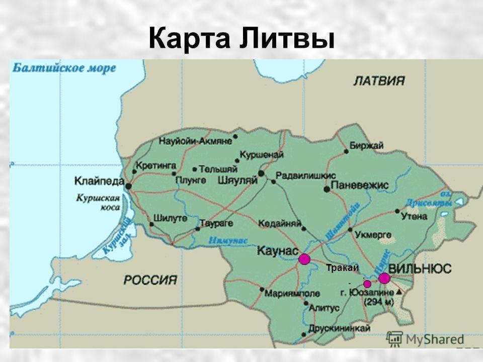 Карта Литвы Тракай