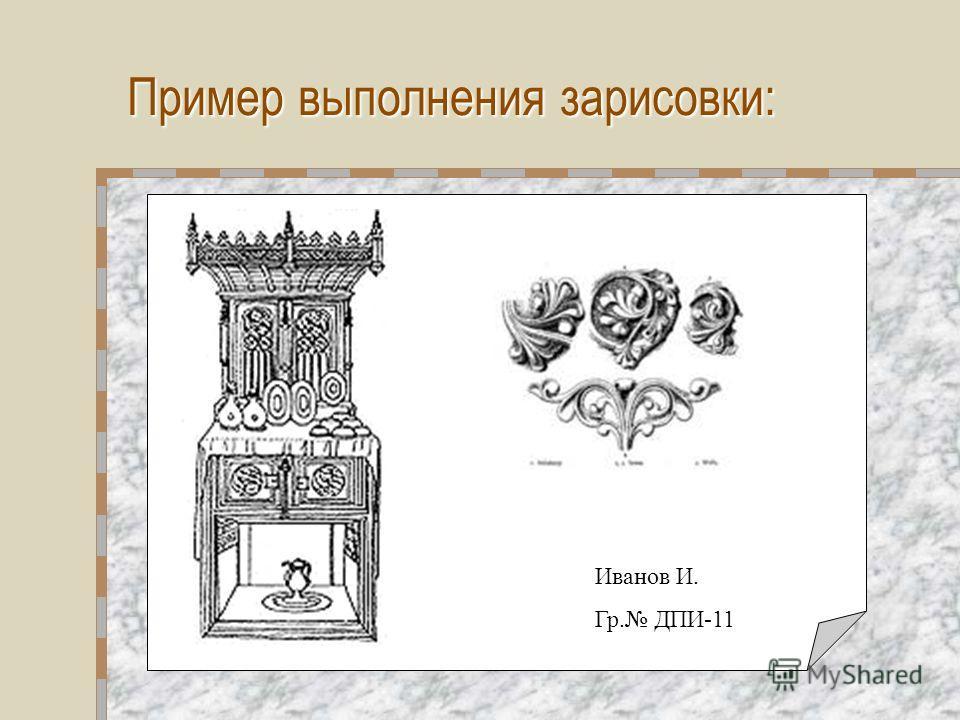 Пример выполнения зарисовки: Иванов И. Гр. ДПИ-11