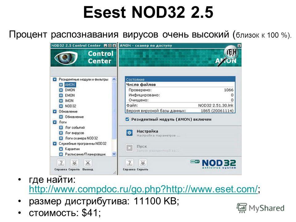 Esest NOD32 2.5 Процент распознавания вирусов очень высокий ( близок к 100 %). где найти: http://www.compdoc.ru/go.php?http://www.eset.com/; http://www.compdoc.ru/go.php?http://www.eset.com/ размер дистрибутива: 11100 KB; стоимость: $41;