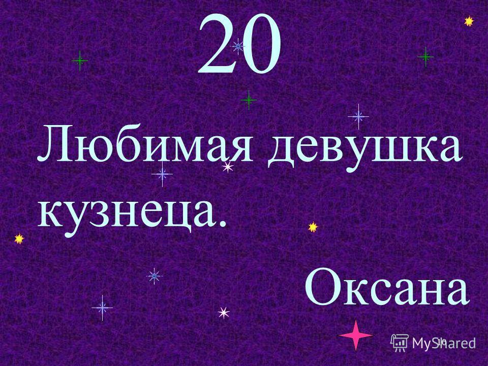 20 Любимая девушка кузнеца. Оксана 10