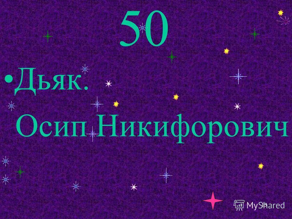 50 Дьяк. Осип Никифорович 13
