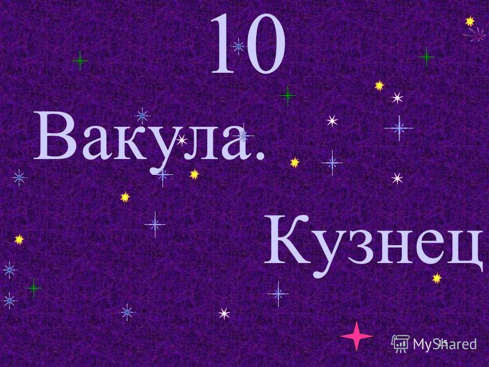 10 Вакула. Кузнец 15