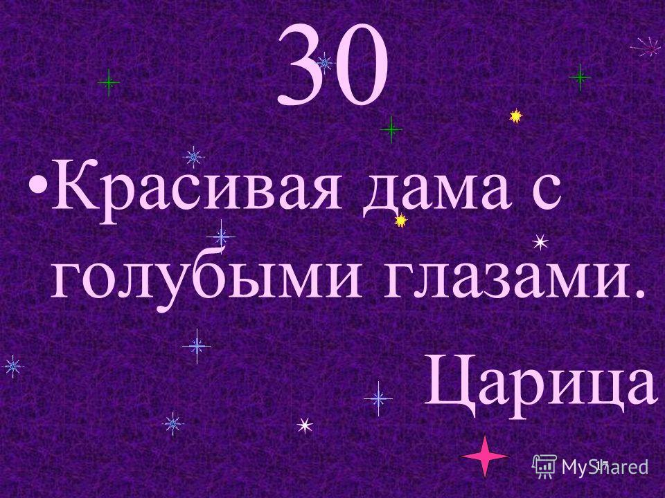30 Красивая дама с голубыми глазами. Царица 17