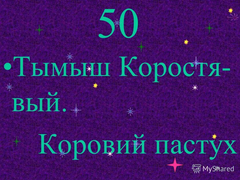50 Тымыш Коростя- вый. Коровий пастух 19