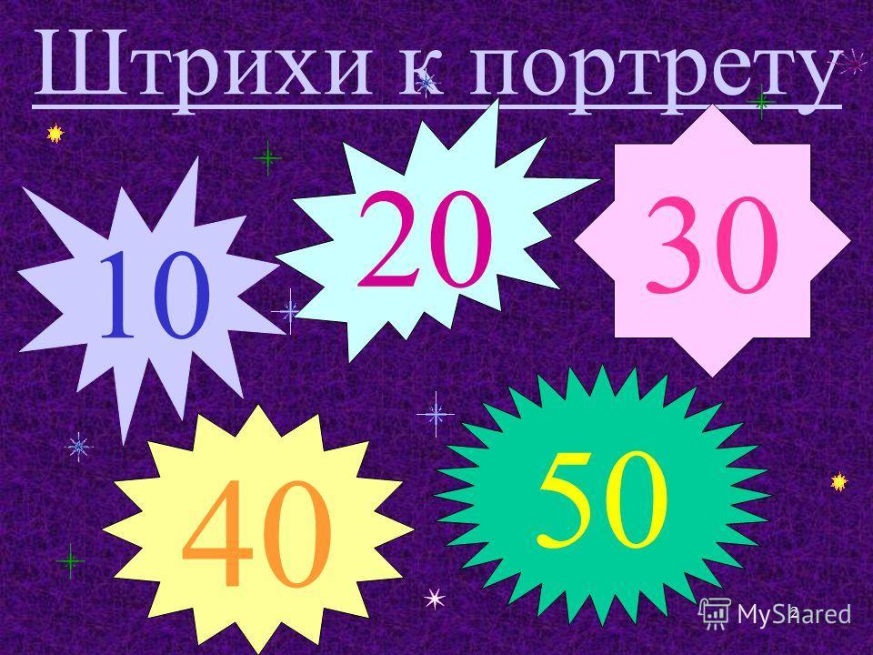 Штрихи к портрету 10 20 30 40 50 2