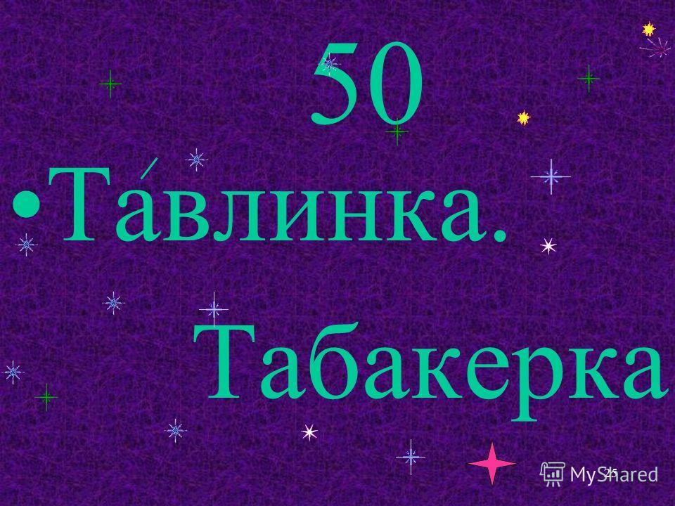 50 Тавлинка. Табакерка 25