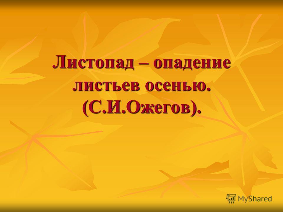 Листопад – опадение листьев осенью. (С.И.Ожегов).