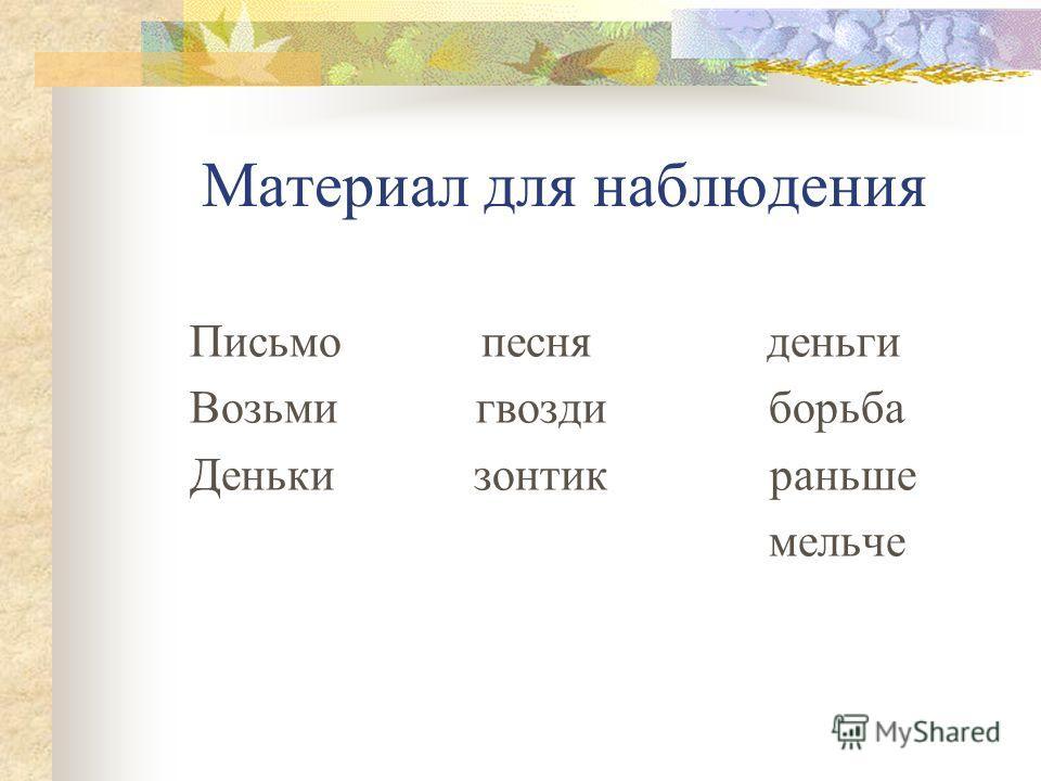 Материал для наблюдения Письмо песня деньги Возьми гвозди борьба Деньки зонтик раньше мельче