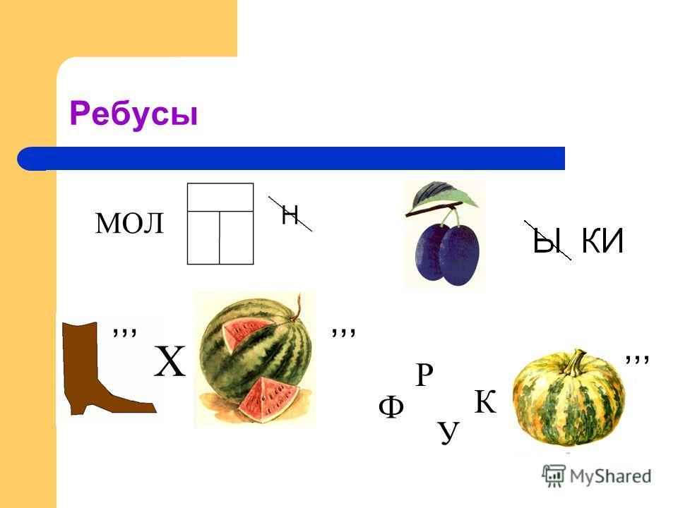 Ребусы МОЛ,,, Х Ф Р У К