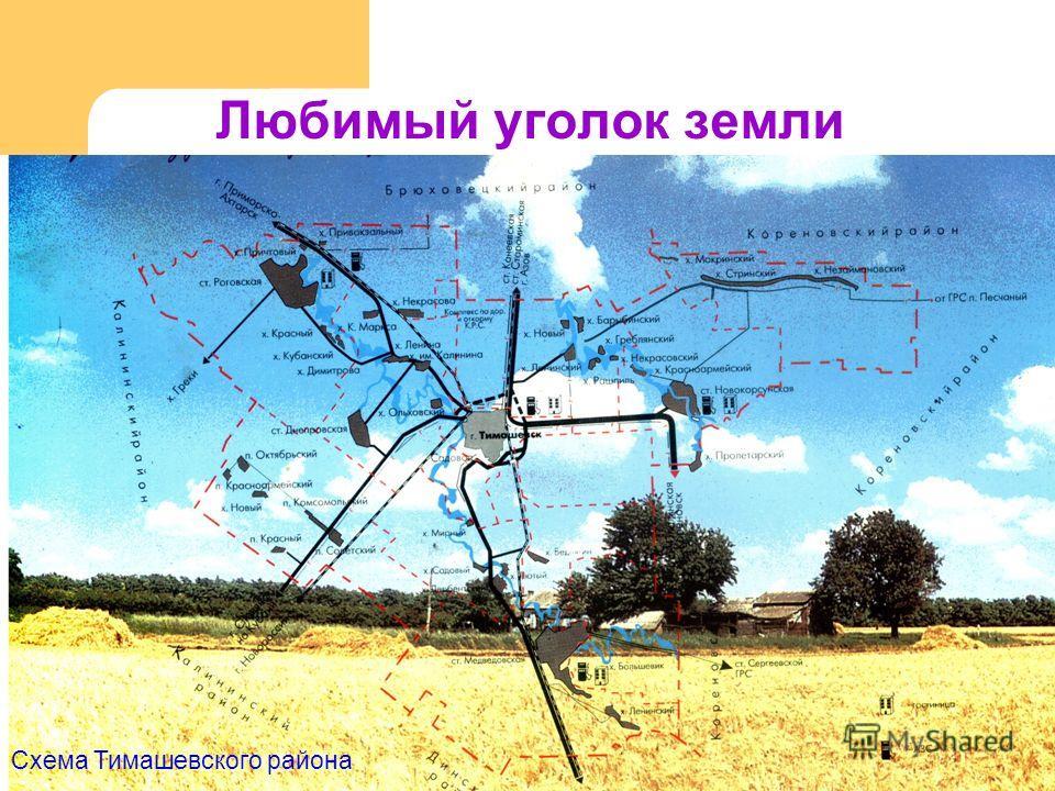 Любимый уголок земли Схема Тимашевского района