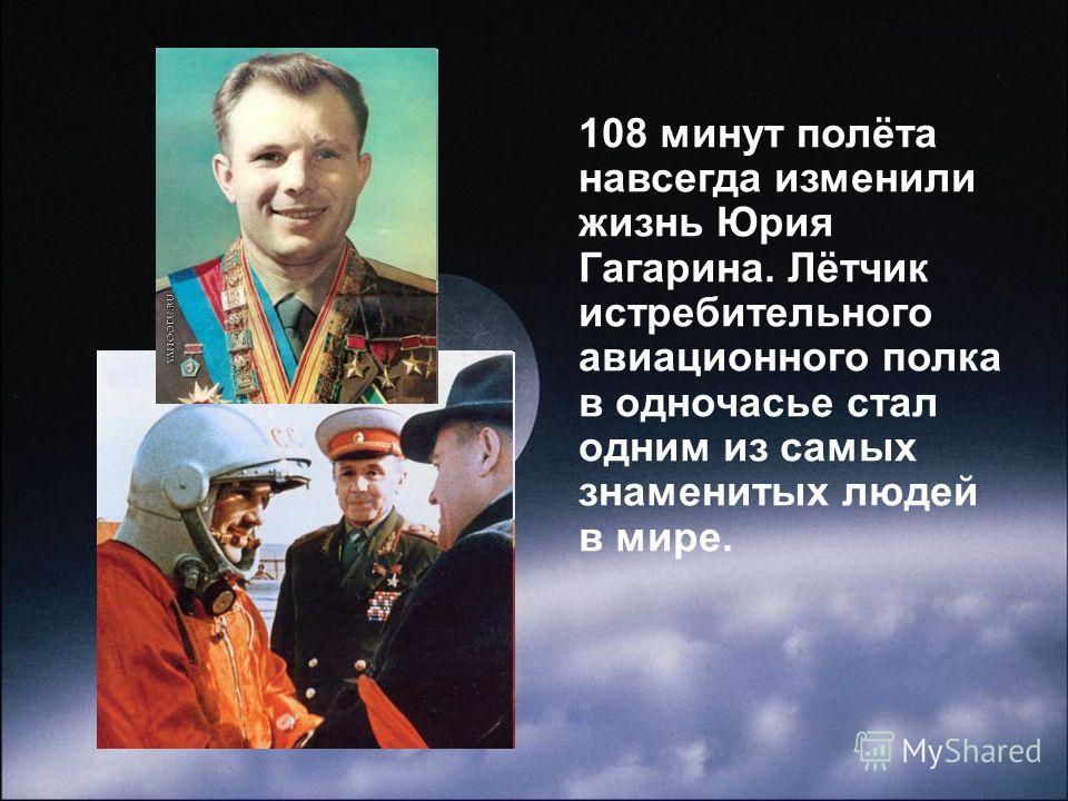 12 апреля 1961 года он поднялся ввысь на космическом корабле «Восток». Совершив за 108 минут один виток вокруг Земли, Юрий Гагарин приземлился неподалеку от г.Саратова.