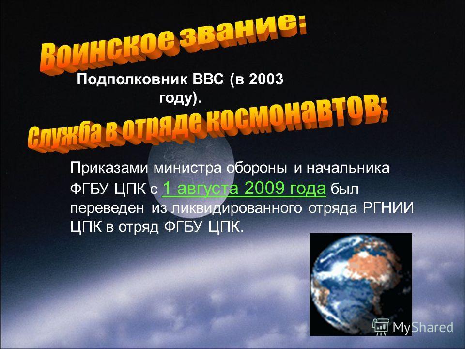 Служил военным летчиком на Дальнем Востоке. 1992 - 1998 - инструктор в Черниговском ВВАУЛ, в вертолетном училище на Украине, в Дальневосточном военном округе (ДВО) в составе 1-й воздушной армии, где дослужился до начальника эскадрильи. С 2000 г- нача