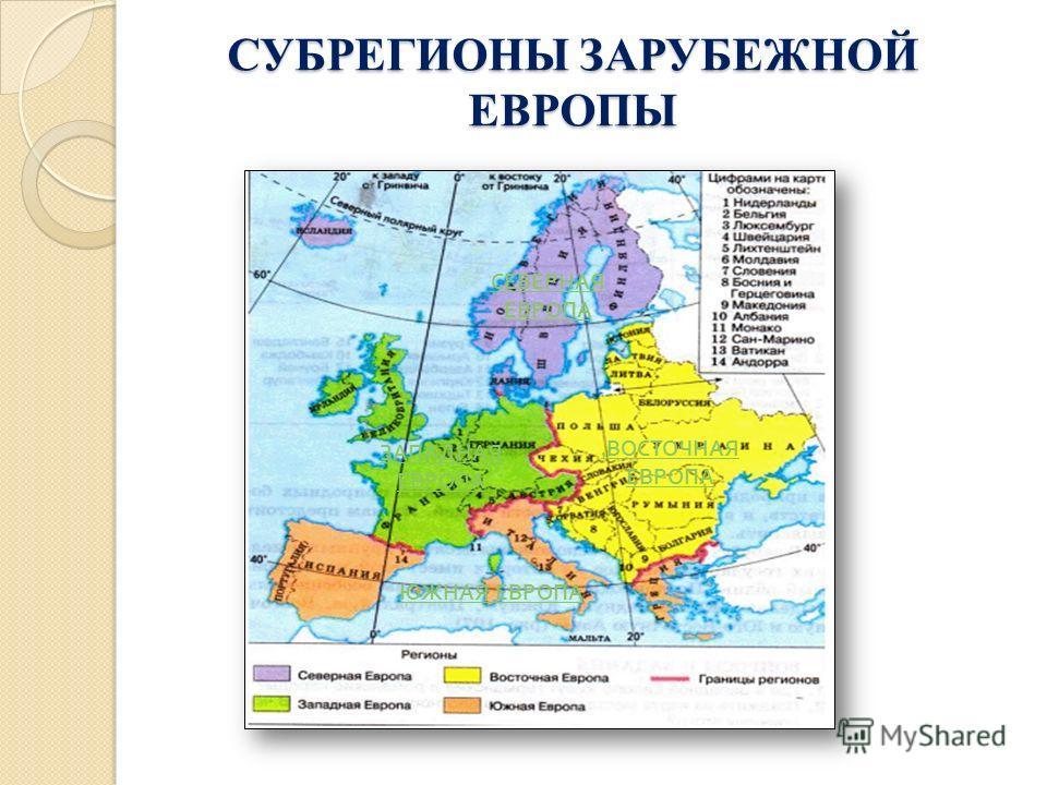 Урок география 11 класс субрегионы европы