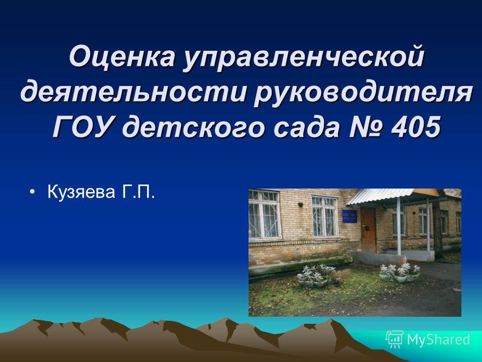 Оценка управленческой деятельности руководителя ГОУ детского сада 405 Кузяева Г.П.