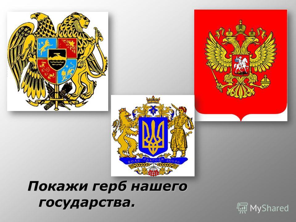 Покажи герб нашего государства.
