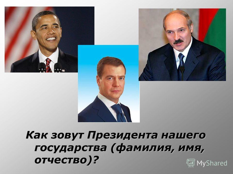 Как зовут Президента нашего государства (фамилия, имя, отчество)?