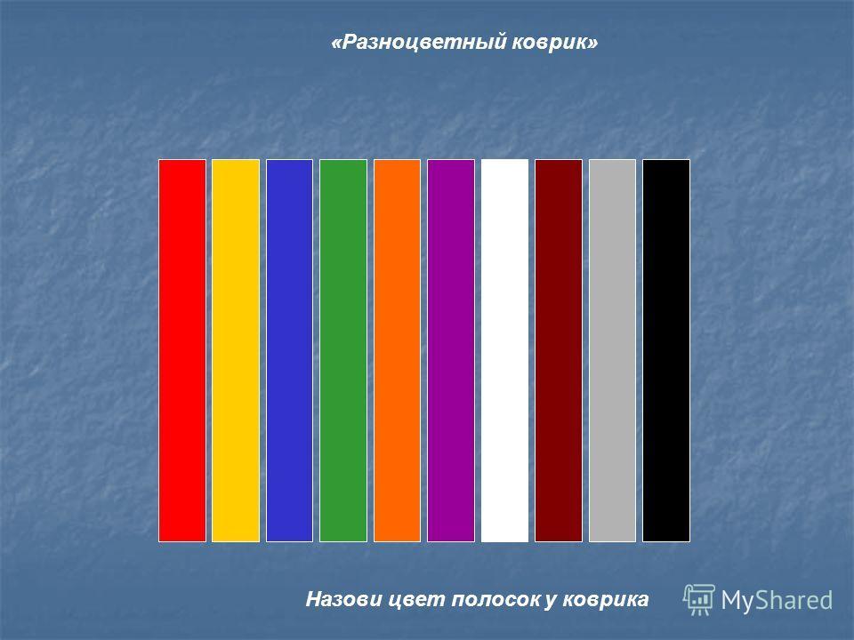 «Украсим салфеточку» Назови цвет, форму и расположение геометрической фигуры