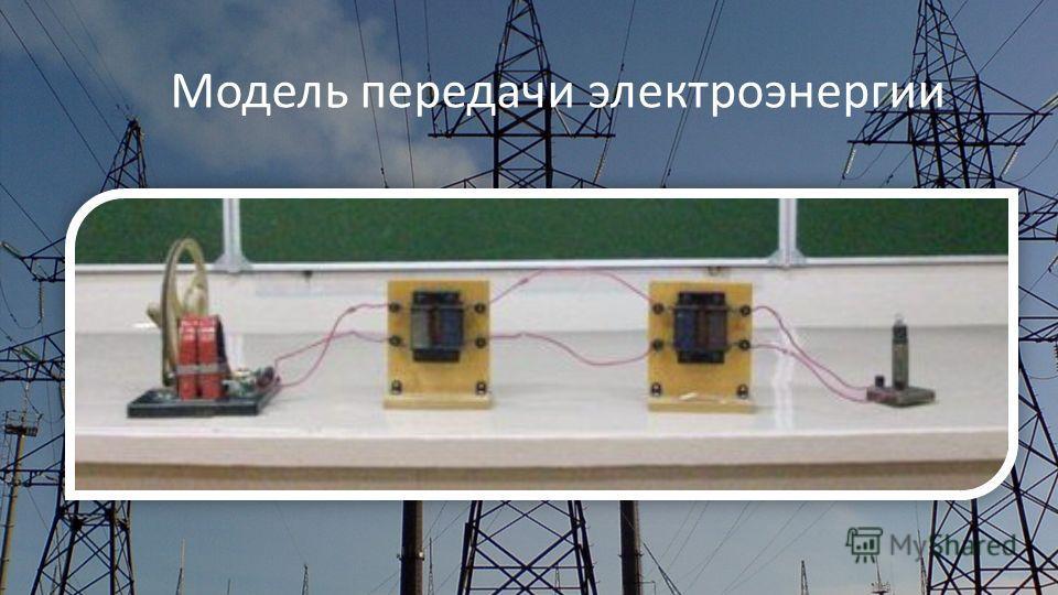 Модель передачи электроэнергии
