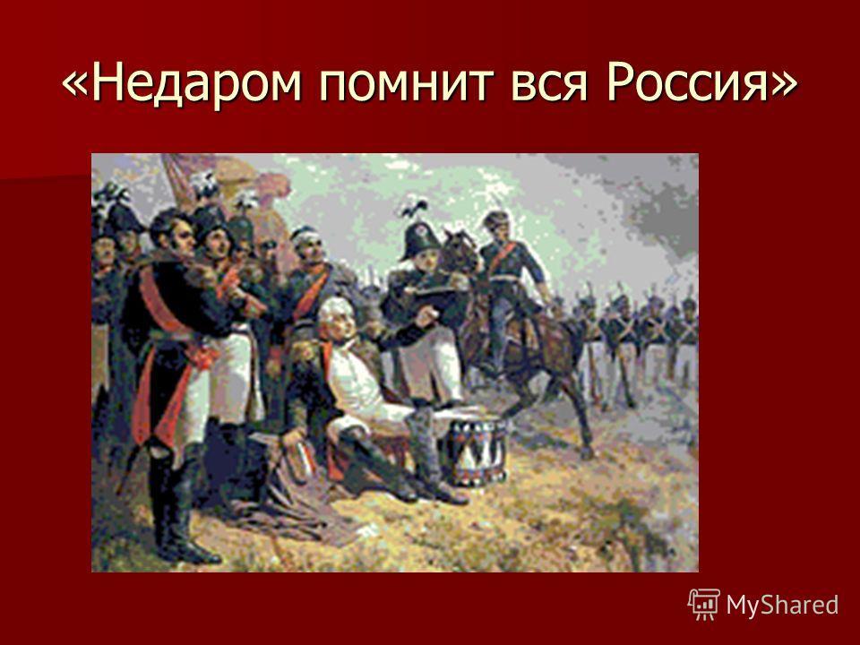 «Недаром помнит вся Россия»