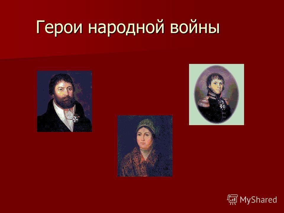 Герои народной войны
