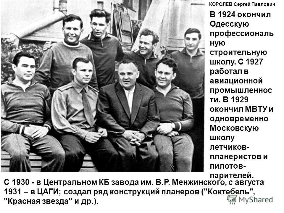 В 1924 окончил Одесскую профессиональ ную строительную школу. С 1927 работал в авиационной промышленнос ти. В 1929 окончил МВТУ и одновременно Московскую школу летчиков- планеристов и пилотов- парителей. С 1930 - в Центральном КБ завода им. В.Р. Менж