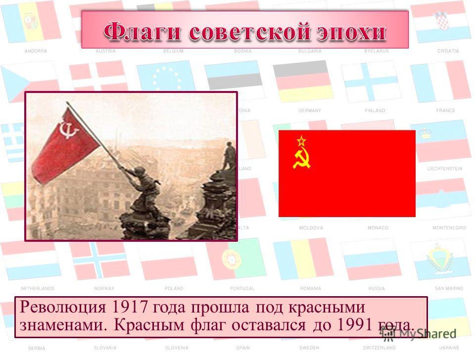 Революция 1917 года прошла под красными знаменами. Красным флаг оставался до 1991 года.