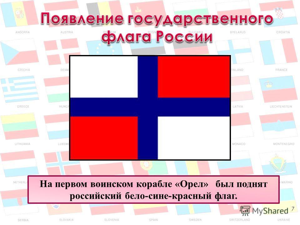 На первом воинском корабле «Орел» был поднят российский бело-сине-красный флаг. 7