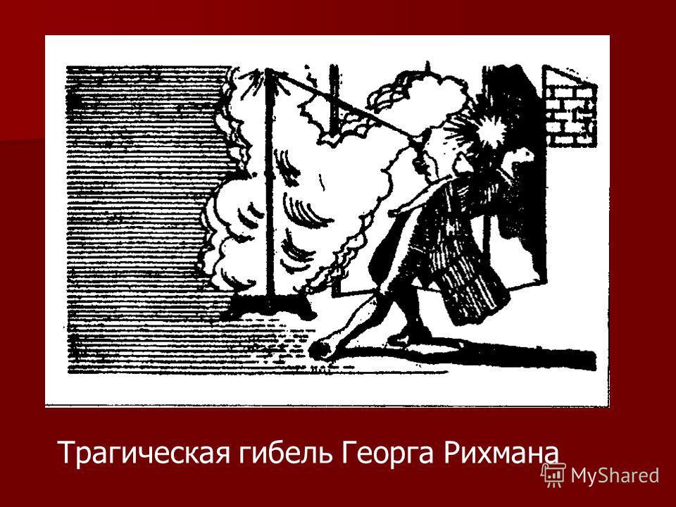 Трагическая гибель Георга Рихмана