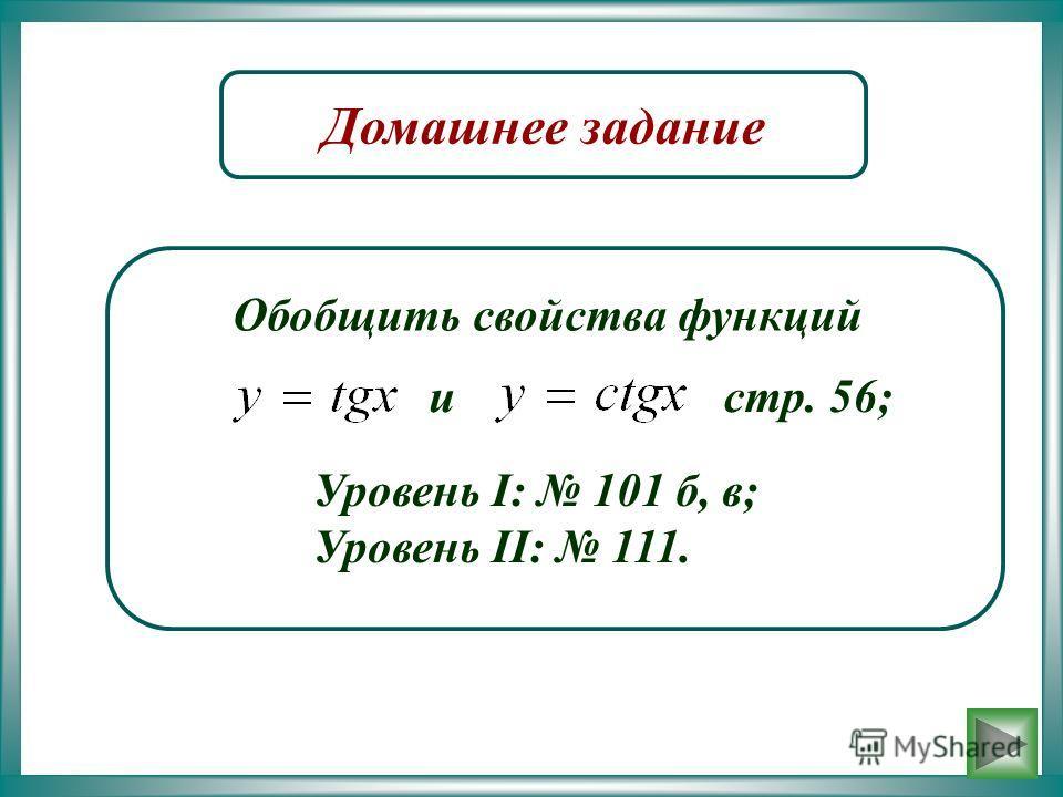 Домашнее задание Обобщить свойства функций истр. 56; Уровень I: 101 б, в; Уровень II: 111.