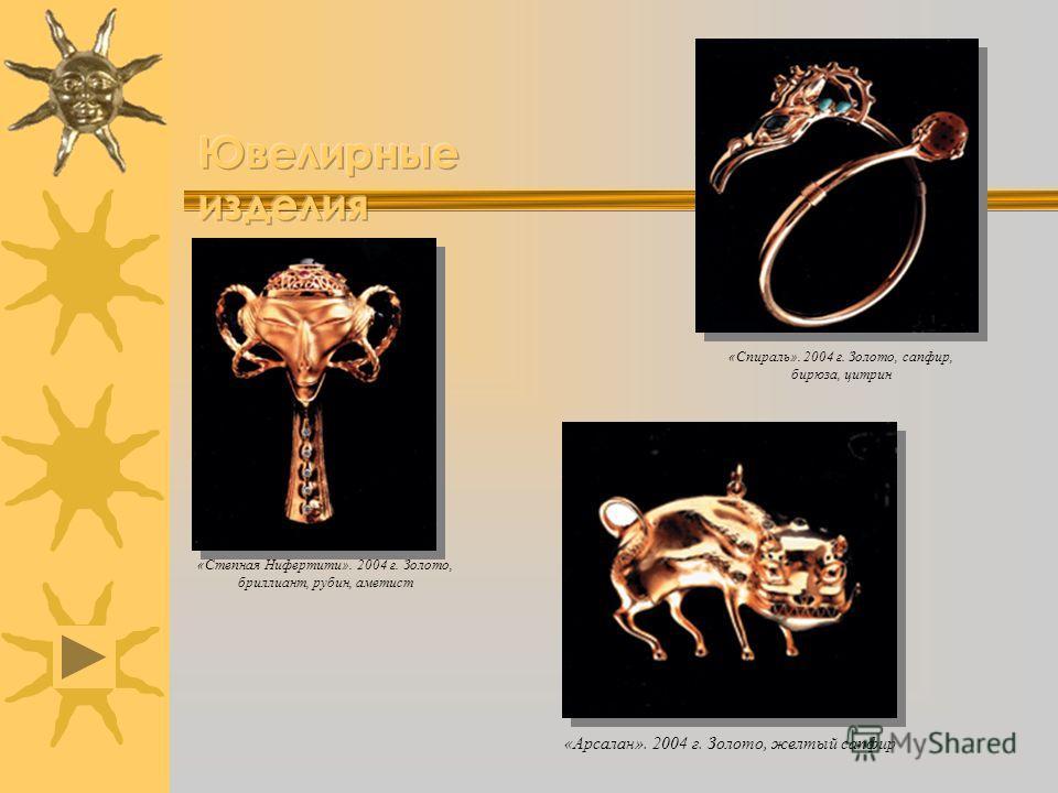 «Степная Нифертити». 2004 г. Золото, бриллиант, рубин, аметист «Спираль». 2004 г. Золото, сапфир, бирюза, цитрин