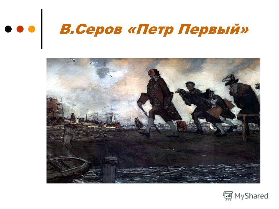 В.Серов «Петр Первый»