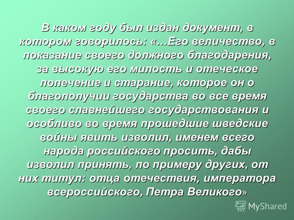 В каком году был издан документ, в котором говорилось: «…Его величество, в показание своего должного благодарения, за высокую его милость и отеческое попечение и старание, которое он о благополучии государства во все время своего славнейшего государс