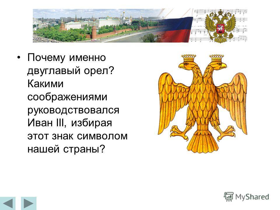Почему именно двуглавый орел? Какими соображениями руководствовался Иван III, избирая этот знак символом нашей страны?