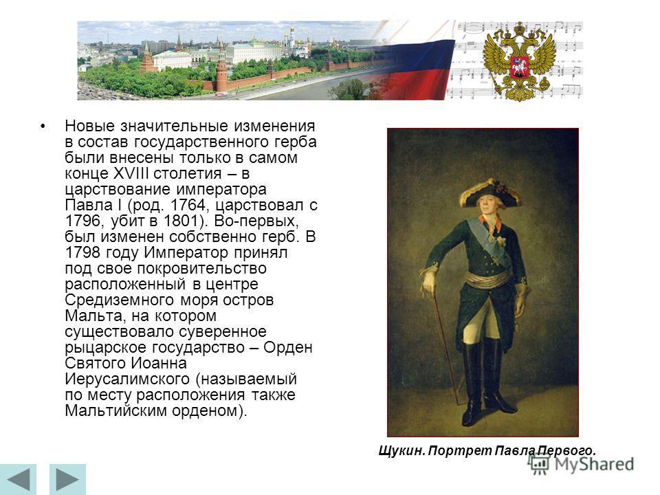 Новые значительные изменения в состав государственного герба были внесены только в самом конце XVIII столетия – в царствование императора Павла I (род. 1764, царствовал с 1796, убит в 1801). Во-первых, был изменен собственно герб. В 1798 году Императ