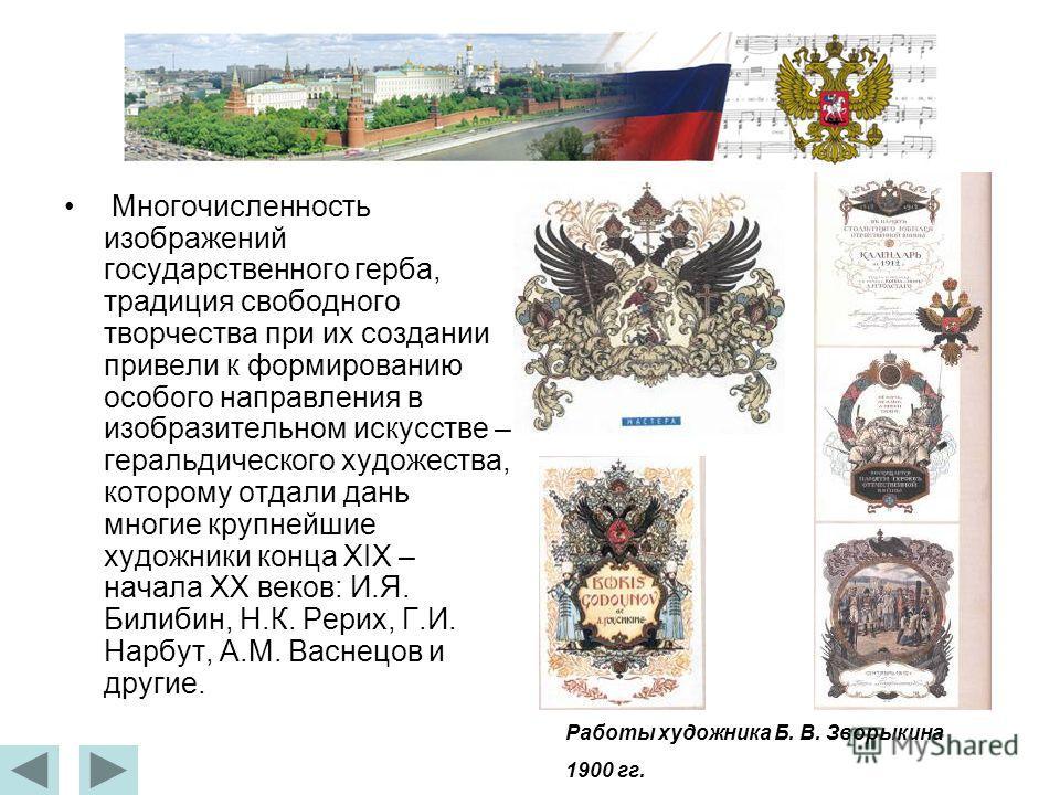 Многочисленность изображений государственного герба, традиция свободного творчества при их создании привели к формированию особого направления в изобразительном искусстве – геральдического художества, которому отдали дань многие крупнейшие художники