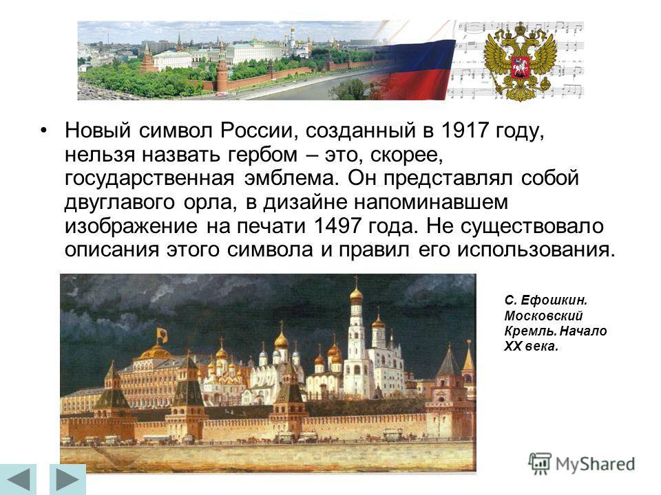 Новый символ России, созданный в 1917 году, нельзя назвать гербом – это, скорее, государственная эмблема. Он представлял собой двуглавого орла, в дизайне напоминавшем изображение на печати 1497 года. Не существовало описания этого символа и правил ег