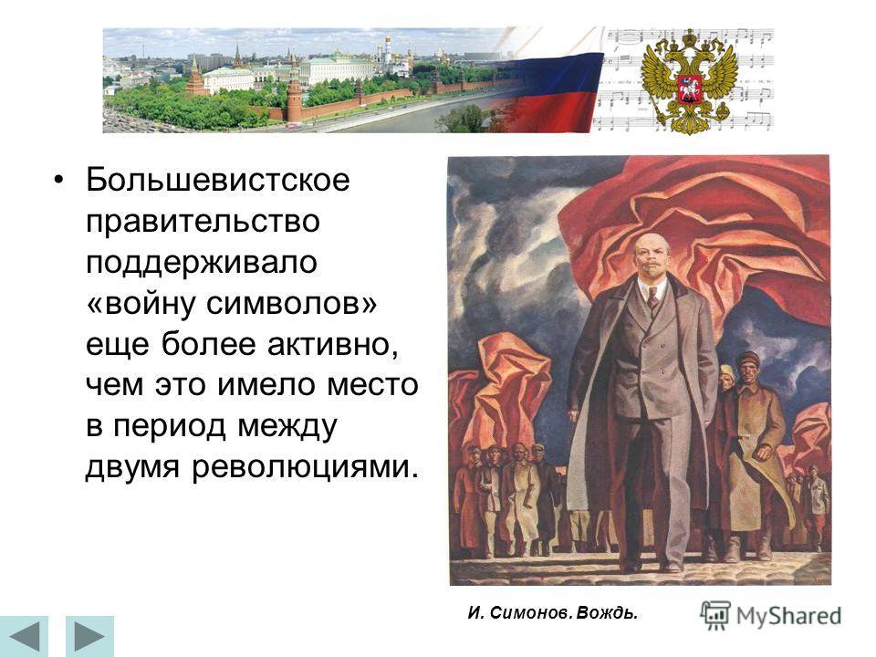 Большевистское правительство поддерживало «войну символов» еще более активно, чем это имело место в период между двумя революциями. И. Симонов. Вождь.