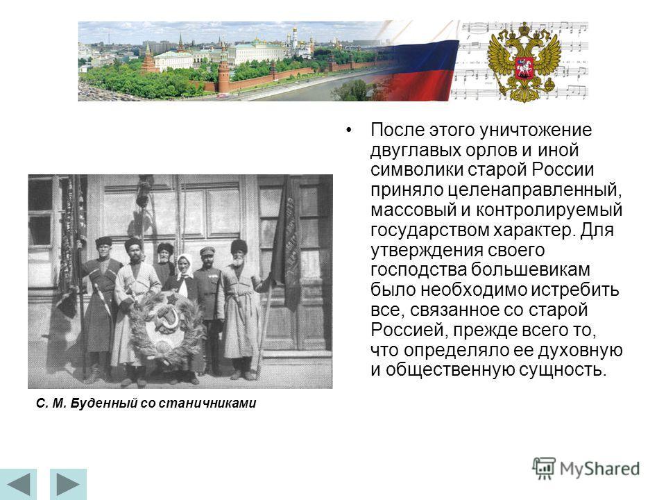 После этого уничтожение двуглавых орлов и иной символики старой России приняло целенаправленный, массовый и контролируемый государством характер. Для утверждения своего господства большевикам было необходимо истребить все, связанное со старой Россией